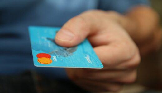 輸入ビジネスで使用するクレジットカードの選び方を3分で解説